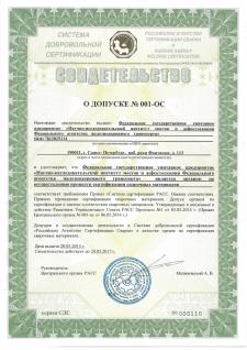 НИИ мостов - орган по сертификации в области сварки