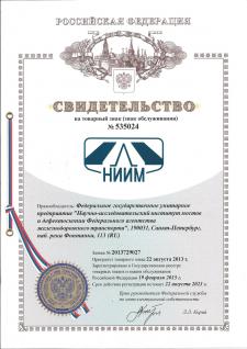 Свидетельство на товарный знак (знак обслуживания) № 535024 от 19.02.2015 года с изменениями