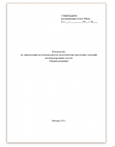 Разработка нормативных документов для ОАО «РЖД»