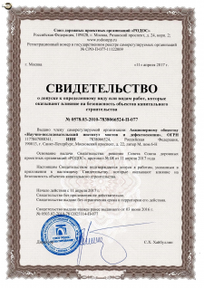 """АО """"НИИ мостов"""" стал членом СРО """"РОДОС"""""""